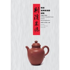 荊溪朱泥—明清宜興朱泥壺研究