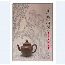 紫泥藏珍--明清宜興窯器之美