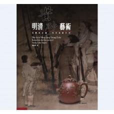 明清紫砂藝術