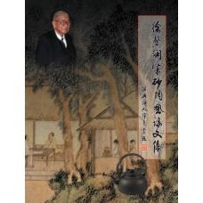 徐鰲潤紫砂陶藝論文集