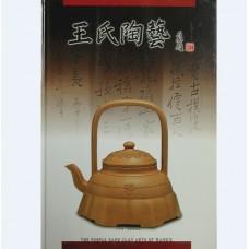 王氏陶藝—王石耕作品集