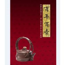 百年百壺--黃正雄珍藏紫砂紀念特展