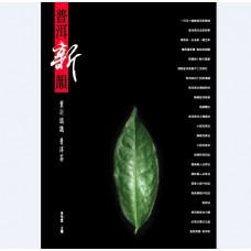 普洱新韻—重新認識普洱茶