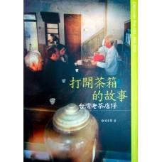 打開茶箱的故事-台灣老茶店仔